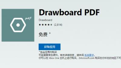 速度喜+1:苏菲婆必备应用《Drawboard PDF》 Win10商店免费
