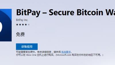 比特币应用《BitPay》上线Win10应用商店:还支持中文