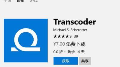 仅剩14天,速度喜+1:格式转换应用Transcoder Win10 UWP版限免