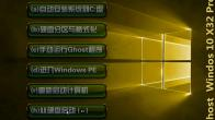 Ghost Windows10 X32装机专业版10586.420