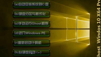 Ghost Win10 X64完整装机专业版2016.06