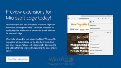 微软Win10 Edge浏览器扩展官网上线