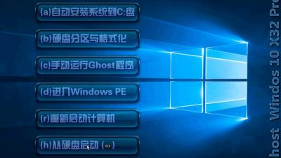 Ghost Windows10 X32专业版(15063.483)