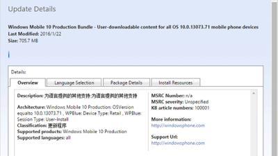 Win10 Mobile 10586.71现身微软更新服务器