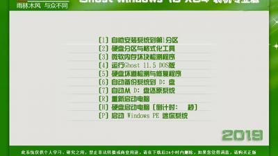 雨林木风Ghost Windows10 X64专业版(18362.86)