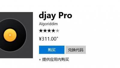 《Djay Pro》Win10 UWP版本上架:热门DJ制作软件