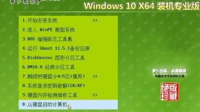 新萝卜家园Ghost Windows10 64位专业版(16299.309)