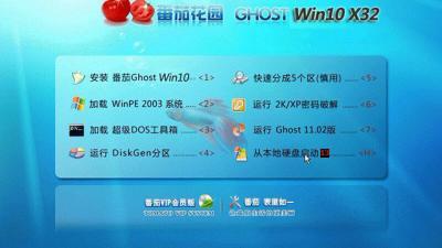 番茄花园Ghost Win10 X32快速装机专业版2016.06