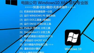 电脑公司Windows10 X64装机专业版V2018.02