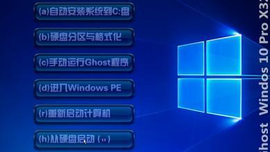 Ghost Windows10 RS4 X32装机专业版(17134)