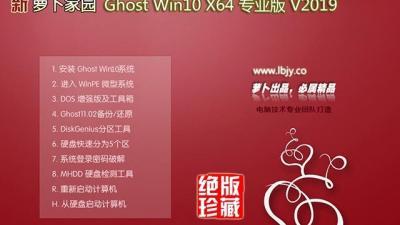 萝卜家园Ghost Win10 X64专业版V2019.04