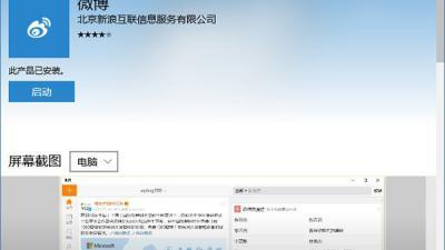 Win10 UWP版《微博》v5.3更新:图片编辑、周边美图