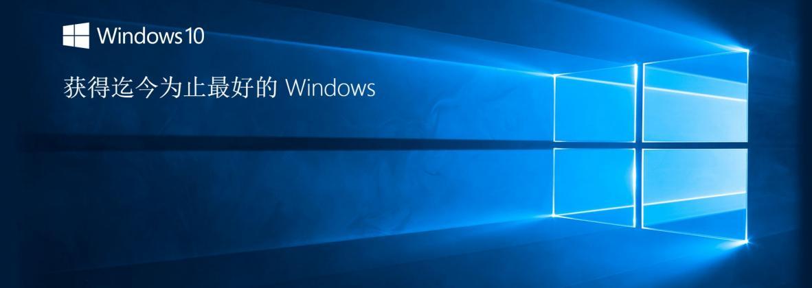 获得迄今为止最好的 Windows 10