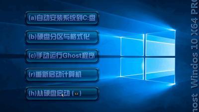 Ghost Windows10装机64位专业版(15063.674)