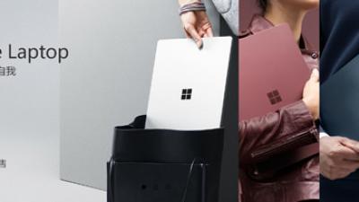 深酒红/灰钴蓝/石墨金,微软官方商城今日起预售国行Surface Laptop更多颜色版本