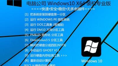 电脑公司Windows10 X64创作者专业版V2017.04