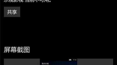 结束了!乐视影视WP8.1版遭商店下架或不可用