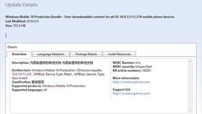 升级将至!Win10移动版10586.218已上传更新服务器