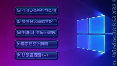 Ghost Windows10 X32装机专业版(16299.251)