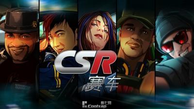 《CSR赛车》评测-----画面音效精致出色的短程竞速赛车作品