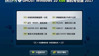 深度技术Ghost Windows10 X32装机专业版V2017.03