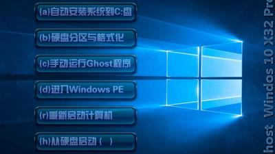 Ghost Windows10 X32正式版V2018.12