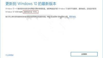 创意者更新正式版锁定15063新证据:Win10易升泄天机