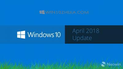 Win10zhijia:2018年4月更新已安装在50%的Win10设备上