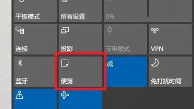 """Win10技巧:把""""便笺""""按钮从操作中心挪到开始菜单和桌面"""
