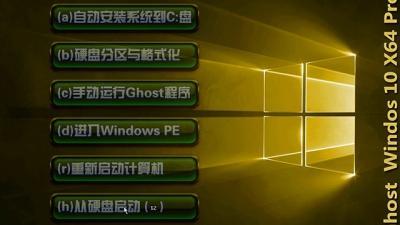 Ghost Win10 X64装机专业正式版2016.07