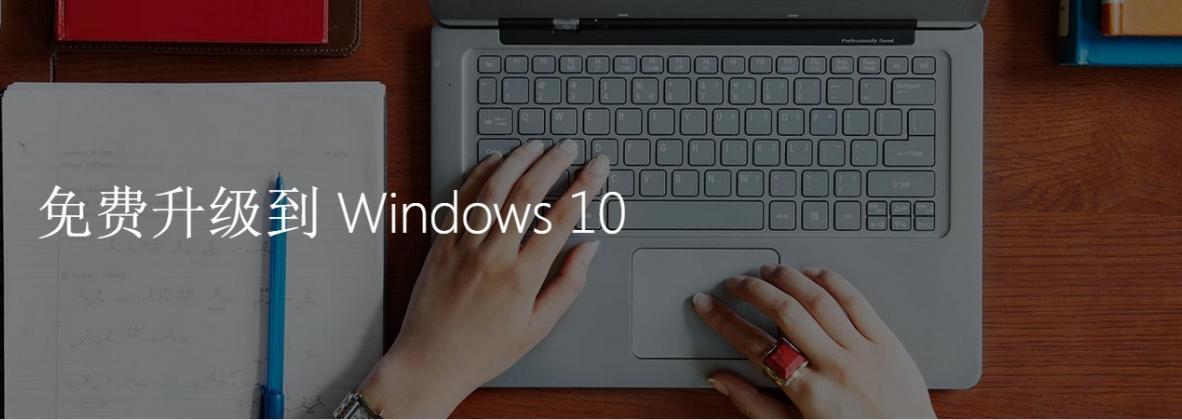 教你免费升级到 Windows 10正式版系统