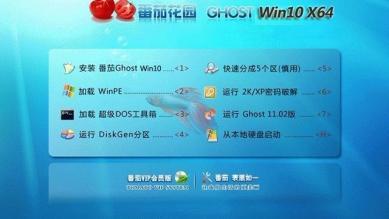 番茄花园Ghost Win10 X64装机版V2019.04