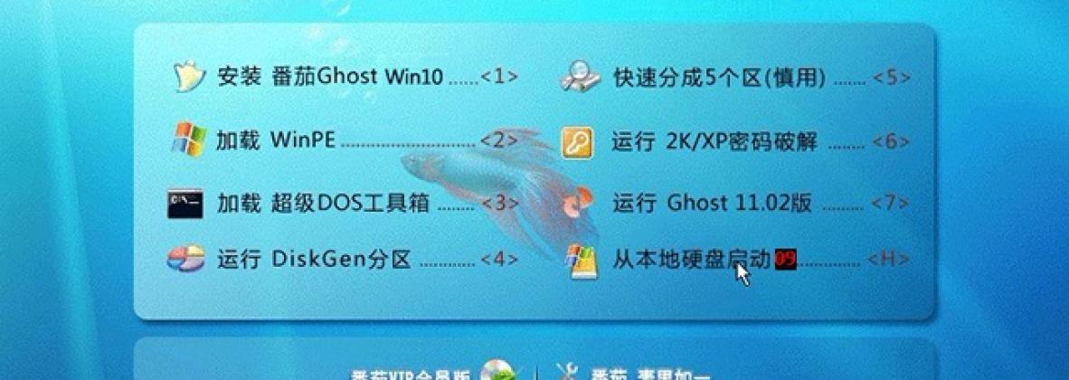 番茄花园Ghost Win10 X64装机版(17134)