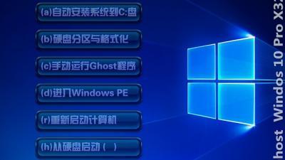 Ghost Windows10装机32位专业版(15063.632)