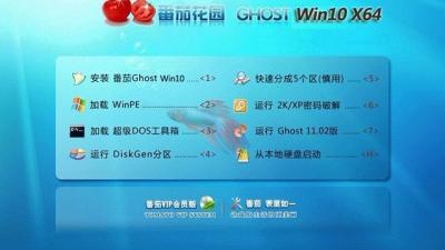 番茄花园Ghost Win10 X64装机版V2019.05