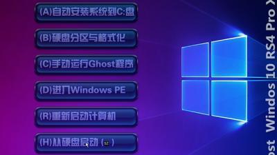 Ghost Windows10 RS4 X64装机专业版(17133.73)