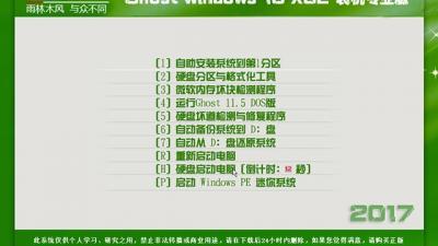 雨林木风Ghost Windows10 X32装机专业版V2017.04